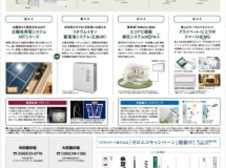 新商品カサート-E ファーストモデル邸オーナー様募集