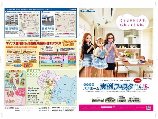 5/14(土)・5/15(日)パナホーム実例フェスタ開催します!