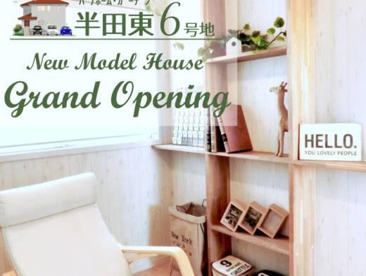 パナホーム・ガーデン半田東6号地モデルハウスオープン
