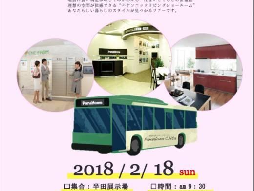 2/18(日)、3つのSRバスツアー開催いたします!