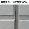 雨漏れの予防法 ~目地シーリング編~