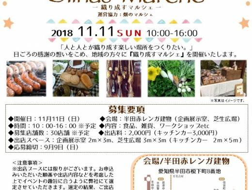 「Olinas Marche-織り成すマルシェ-」出店者様募集