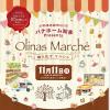 11月11日(日) Olinas Marche-織り成すマルシェ-を開催いたします!