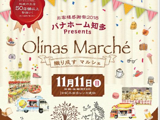Olinas Marche ~織り成すマルシェ~ 開催のお知らせ