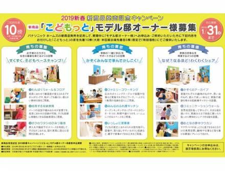 2019新春『新商品発売記念』キャンペーン
