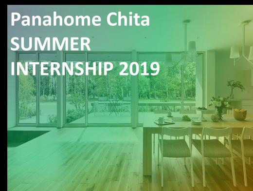理系向け パナホーム知多 Summer Internship 2019