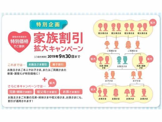 『家族割引拡大』キャンペーン実施中!!