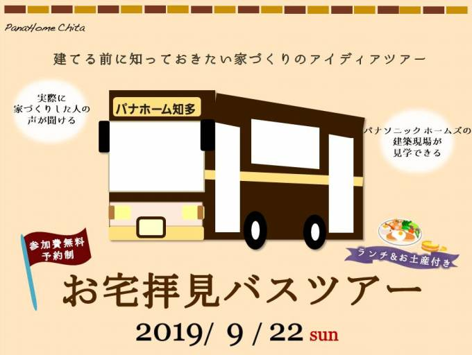 9月22日(日)お宅拝見バスツアー開催いたします!
