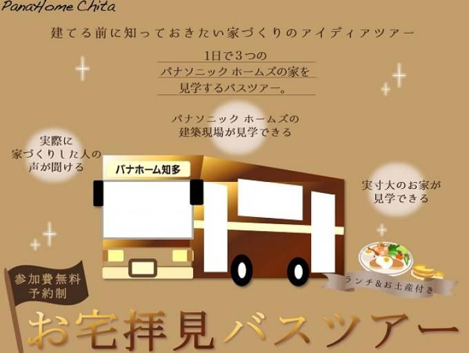 12月15日(日)お宅拝見バスツアー開催いたします!