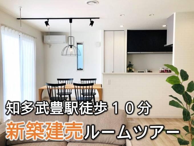 建売住宅ご案内動画公開中!