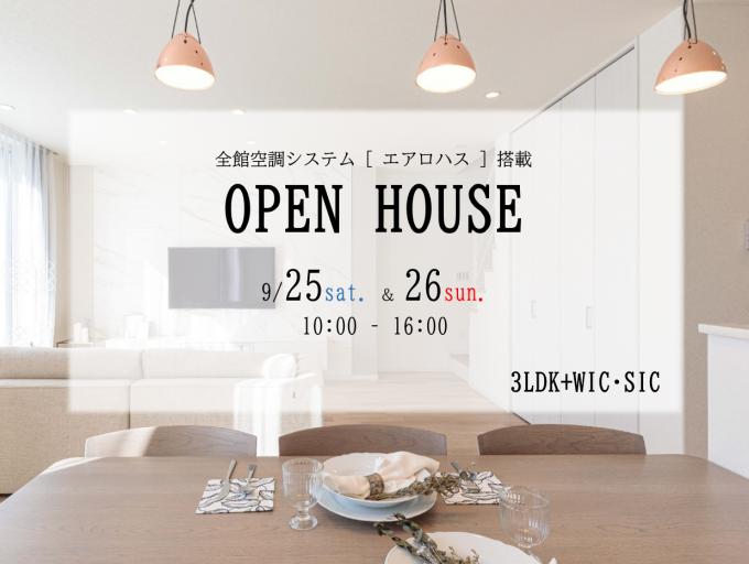 9/25.26 OPEN HOUSE開催