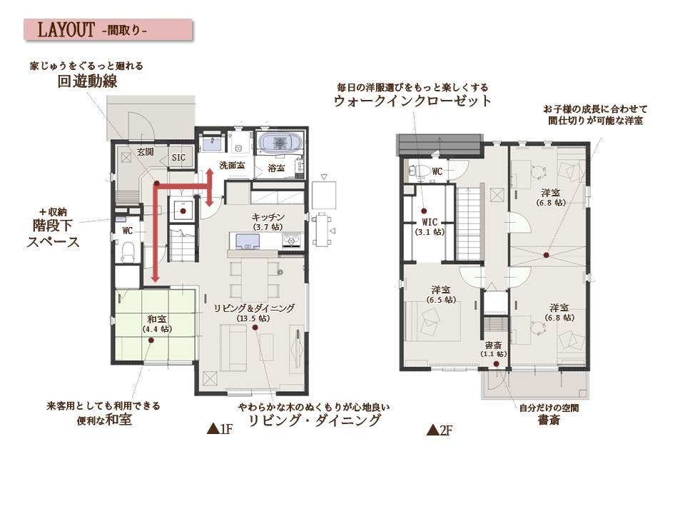 パークナードテラス 半田乙川 1号地建売住宅